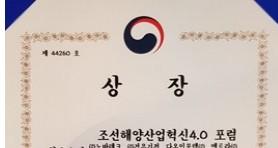 2018 SW중소포럼 최우수포럼 선정…